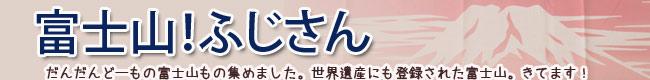 title_fuji