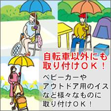 ... スタンド ※日傘専用:自転車 : 自転車 スタンド 取り付け 子供用 : 自転車の