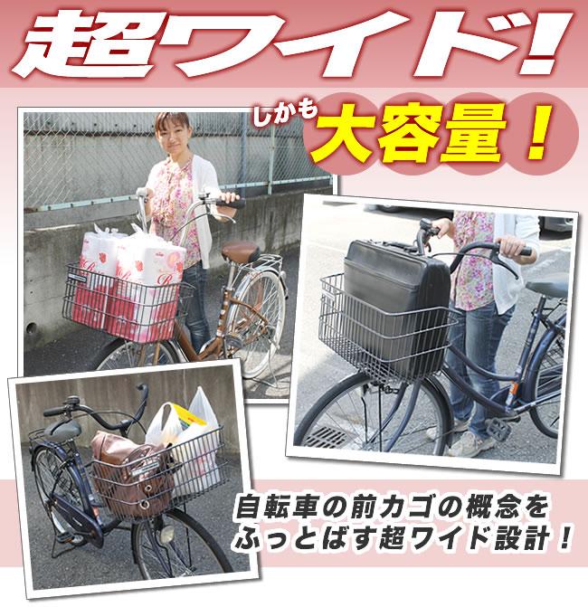 ]自転車かご 超ワイドな自転車 ...