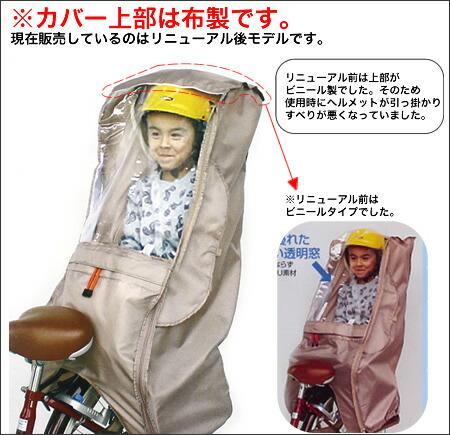 自転車の 後ろ乗せ自転車レインカバー : 新作カバー「D-5RCDX」ページ ...