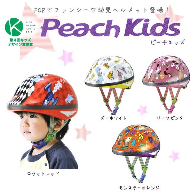 ... 子供用自転車ヘルメット子供用