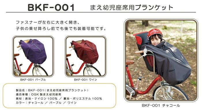 自転車の 自転車 前乗せ ogk : 10倍][送料無料]自転車の前乗せ ...