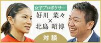 好川選手×北島対談