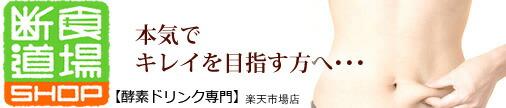 ★ 断食道場SHOP(ロゴ) ★