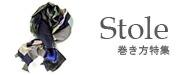 Stole�E�X�g�[���̊�����