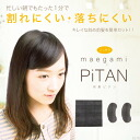 ★ ships the same day! Date: between acceptable! ★ Sneak bangs Piton curler and Cote no ♪ surface tape type can be installed with one touch inside the bangs hair band is ♪ delivery orders from around 3 to 5 days.