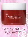 While same-day delivery ★ 5 box 1 box gift ~! ★ Bulgarian rose about 150 minutes to condense! This fall on transparency in high humidity and tightening sensation! Lotion and LaTeX, primers, and face Torre 1 5 useful! オーガニックローズゲル cream ローズグ race 1 box 10P