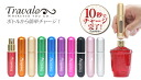 ★! ★ at random giveaways to too ~! ★ Travalo-トラバーロ-トラヴァーロエクセル each color one at a time in total 10 book put the atomizer perfume 10P28Oct13