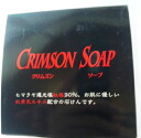 !★30% of ★★ Himalayas reduction salt rouge salt & deep red view sky extract combination! ★Moisture mineral no addition face-wash, body soap shampoo にもね ~! of the dry season ★Himalayas reduction salt, 100 g of deep red salt soap crimson soaps *3