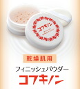 On the same day by mail! You cannot choose time! ★ great with liquid Foundation! ★ moist with ベビーコラーゲン PLGA nanopowder ceramide-containing moisture veil! ★ Pink beige suit Asian skin コフキノン 10P28Oct13