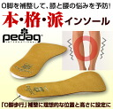 ★!Impossibility designated at time! ★It is bowlegs walk measures insole made in ドイツペダック company! It is ペダックプラスワン for everyday glow of health leg walking