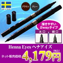 ! This fall also popular ~! ★ 2-Way type can be used with large mouth and etching! Waterproof type, I'm happy! In the tough daily! Eyebrow beauty ヘナアイズ 10P28Oct13