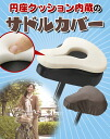 Same day shipping! ★ renewed this fall ~! ★ You can substitute your rubber band ~! Even on a rainy day and secure this! Adapt size 29-34 cm and 24 ~ 32 cm! Mitigate the impact to the ass! Bicycle Enza cushion 10P28Oct13