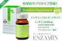 Same day shipping! ★ 8 grain mixed with ENZAMIN and エンザミン 5000 mg! ★ Black ginger, citrus, dietary fiber and 11 amino acids, 4 species in the vitamin folic acid formulations! ★ エンザミンスタンダードサプリ ECM-E low molecular hyaluronic acid new young life