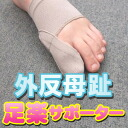 Supporters from tape theory was born! 2 Type! Outside the anti mother valgus foot fun supporters beige