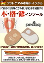 ★ immediate delivery ~! ★! You cannot choose time! A COD fee of 210 Yen! ★ O legs walking habit X legs of shoes just by the nature and inner weighted to! Made in Germany インソールペダック collect 2 pieces 10P28Dec13