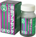★ ships the same day! 未配合 red clover extract! BCAA amino acids! Plant placenta Corso QR10 1 box 10P28Oct13