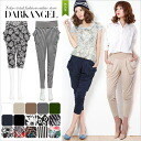 Ranking 1st place prize! Length, long length 2 type ★ 6 colors! Contraction of ◎ in ballistic comfort! loose Pocket beautiful drapes! Beautiful long legs increase sarrouel pants cropped pants fun Chin relax 10 minutes-length women's 50% off