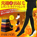 Rakuten first half rankings # 1! 130 g of back brushed タイツレディース leggings 10 minutes length as the trench against the cold inner cooling measures also ◎ commuting suits and going to school one piece fit in code Halloween costumes recommended ★ ■ media ■ ヒ