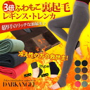 In ultra thick heat material misses the body firmly against the cold! Excellent comfort with excellent stretch! Plain simple fluffy back brushed leggings early % 53% off ■ method ■-cash on delivery if not eligible