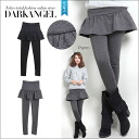 Looks mini-Lyon drive specifications ♪ Lyon drive flare full length skirt with leggings and women's flare skirt skirt skirt with leggings spats 10 minutes its autumn and winter DarkAngel / Dark Angel