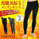 [Rakuten # 1 popular leggings men ver» +3.7 ° c warm or back brushed メンズレギンス / ヒートレギンス ■ method ■ men's Leggings for men spats and with ★