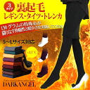 Rakuten first half rankings # 1! 300 Yen 130 g's back brushed タイツレディース leggings 10 minutes length as the trench against the cold inner cooling measures also ◎ commuting suits and going to school one piece fit code Halloween costumes recommended ★ ■ media