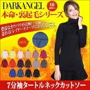 Rakuten ranking Prize! Girly girl ♪ key crochet lace design tunic ★ plain key crochet lace cotton tunic dress 7-sleeves ladies ■ method ■