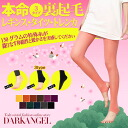 Rakuten ranking 1st place! 1560000 copies sold! +3.7 ° c warm back brushed orUV cut-rate 99.9% tights & leggings trench UV protection, UV protection, cooling measures work suit or school dress suit 10/10ths ladies