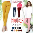 Boasts a stretch of outstanding ♪ extends Cara pants [9 color / women's leg pain Pagans large size color pants stretch skinny Dakangel / Dark Angel