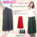 One will never want you mast Item ♪ West GOM Maxi-length skirt and ladies skirts Maxi skirt West GM plain simple long spring summer flare DarkAngel / Dark Angel