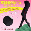 max-5cm! I thin a leg! I wear it and am prevented pressure / beauty leg / swelling arrival at far infrared rays processing warm ♪ pressure tights! fs3gm which excludes it in the case of pressurization processing tights / pressurization leggings ■ メ ■, co