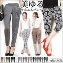 Ranking 1st place prize! Length, long length 2 type ★ 6 colors! Contraction of ◎ in ballistic comfort! loose Pocket beautiful drapes! Beautiful long legs increase sarrouel pants cropped pants fun Chin relax 10 min length