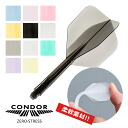 CONDOR - Professional Integrated Flights & Shafts - ZERO STRESS