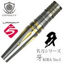 Kiba-no5-1
