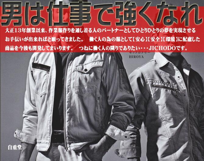 【秋・冬用】自重堂JICHODO