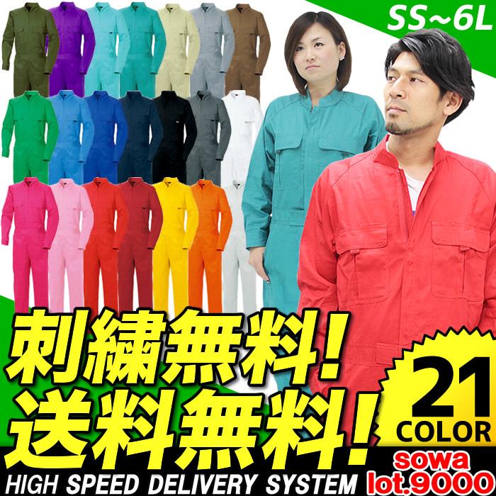 豊富なカラーから選べる綿100%つなぎ