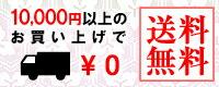 10800円送料無料