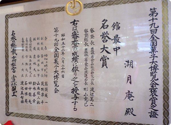 第十九回全国菓子大博覧会 館最中 名誉大賞賞状
