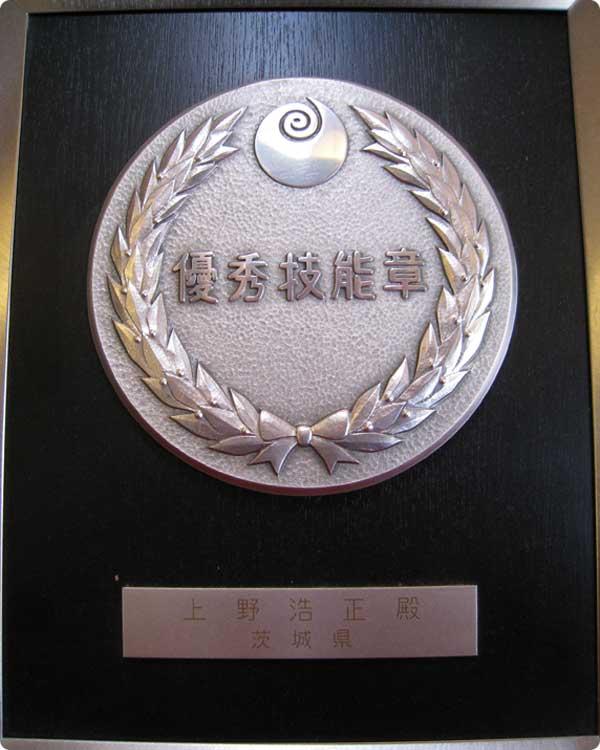 茨城県知事表彰『卓越した技能者』(優秀技能章)