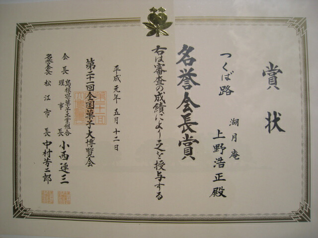 第二十一回全国菓子大博覧会 つくば路 名誉会長賞賞状