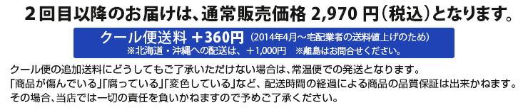 クール便+360円