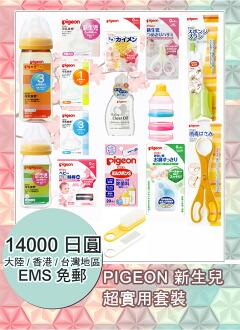 pigeon新生兒福袋套裝