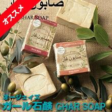 ガール石鹸