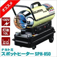スポットヒーターSPH850