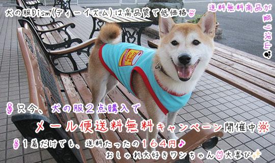 犬の服2点購入でメール便送料無料キャンペーン開催中!
