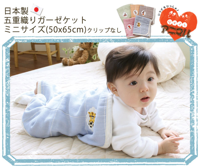 日本製五重織りガーゼケットミニサイズ