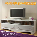 The TV stand 150cm width (pinkie low board TV stand) white pink black 42 type TV stand correspondence TV stand interior storing-related high sense wall surface TV level fashion Shin pulse Thailand Risch AV apparatus lump storing room which I had of princess line settled down is refreshing
