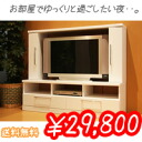 combines TV with interior storage with 150 cm width (Karen) white white type 42 TV stand for peaceful Hisense wall TV stand fashion simple stylish AV equipment bulk storage room pretty clean snack so cool