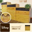 Disney M 80 cm width 4-stage モダンミッキー ディズニータンス Disney Interior Disney disney children's chest of drawers birth presents Disney presents Mickey chest Disney